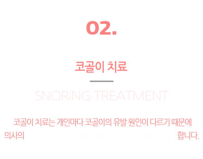 middle_text_snoring